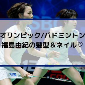 バドミントン福島由紀オリンピック可愛い髪型とネイルの特徴は何?彼氏と話題の桃田賢斗の活躍は?