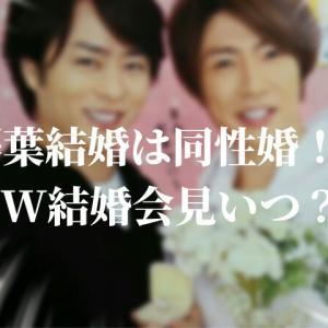 櫻葉結婚は同性婚って本当?W結婚会見はいつ?