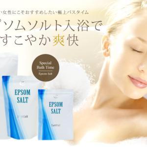 【乾燥肌おすすめ対策】やっと出会えた入浴剤、エプソムソルト