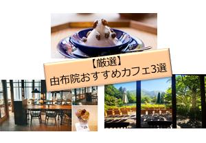【厳選】由布院おすすめカフェ3選