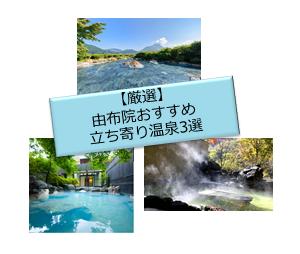 【厳選】由布院おすすめ立ち寄り温泉3選