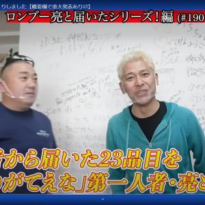 「極楽とんぼ山本圭壱 けいちょんチャンネル」にて2動画に渡りととラボを紹介していただきました!