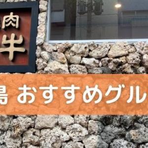 石垣島のおすすめグルメ3選