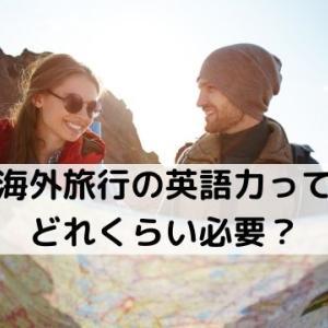 海外旅行の英語力ってどれくらい必要?