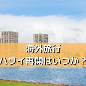 海外旅行 ハワイ再開はいつか?