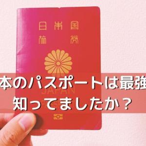 日本のパスポートは最強って知ってましたか?