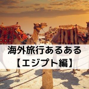 海外旅行あるある【エジプト編】