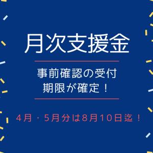 【月次支援金】4・5月分の事前確認は8月10日まで!!