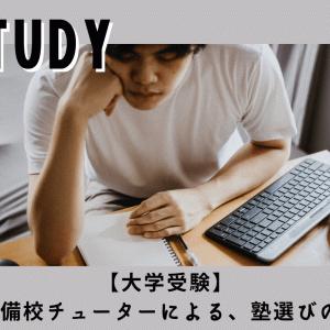【大学受験】失敗しない!元大手予備校チューターによる、塾選びのコツ3選