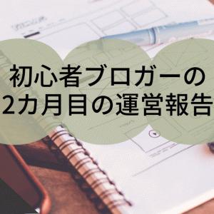 【運営報告】ブログ初心者の2カ月目の結果を公開!ユーザー数・PV数・収益は?