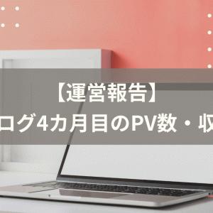 【雑記ブログ運営報告】初心者ブロガーの4カ月目の結果を公開!