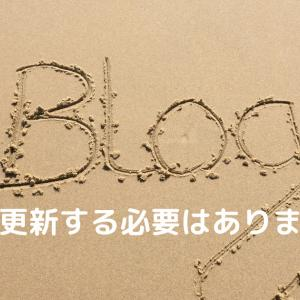 ブログを毎日更新した感想【メリット・デメリットあり】