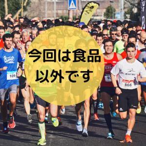 楽天お買い物マラソン6月版 1000円台商品レビュー