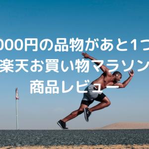 楽天お買い物マラソン1000円台商品レビュー