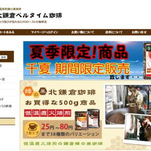 おいしいコーヒー・コーヒー豆を買うなら!通販サイト「北鎌倉ベルタイム珈琲」