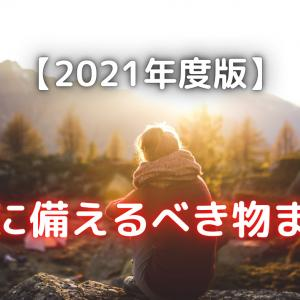 【2021年度版】災害に備えるべき物まとめ【厳選】