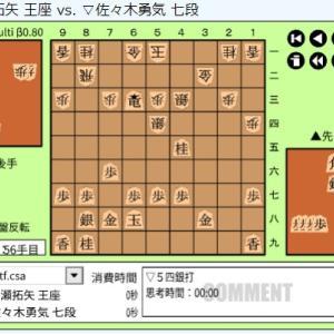叡王戦本戦~佐々木勇気七段