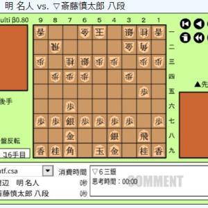 名人戦7番勝負第4局~渡辺明名人vs斎藤慎太郎八段