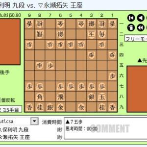 竜王戦1組ランキング戦久保~久保利明九段vs永瀬拓矢王座