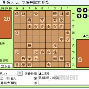 棋聖戦5番勝負第1局~渡辺明名人vs藤井聡太棋聖