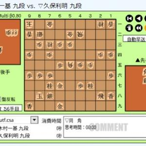 JTプロ公式戦1回戦第2局~久保利明九段vs木村一基九段