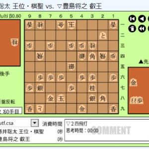 叡王戦五番勝負第1局~藤井聡太二冠vs豊島将之叡王