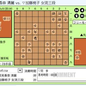 清麗戦五番勝負第1局~加藤桃子女流三段vs里見加奈清麗