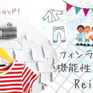 フィンランドのReimaは機能性抜群なサステナブル子供服ブランド