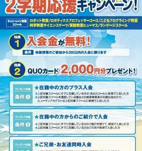 2学期応援キャンペーン開催のお知らせ(ロボット教室)