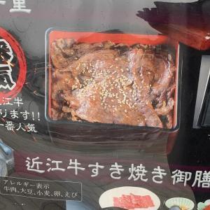 今日は近江牛を食べに行ってきましたよ!+夕方から散歩