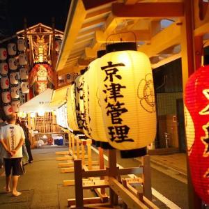 宵山散策 ~ 祇園祭 後祭 ~