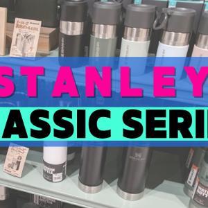 STANLEY(スタンレー)クラシックシリーズ全レビュー【キャンプギア】
