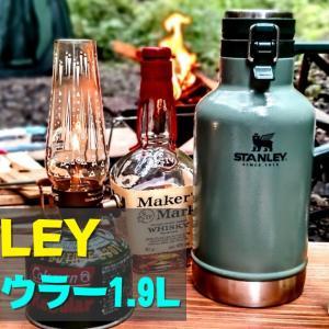 STANLEY(スタンレー)真空グロウラーメリット・デメリット レビュー【キャンプギア】