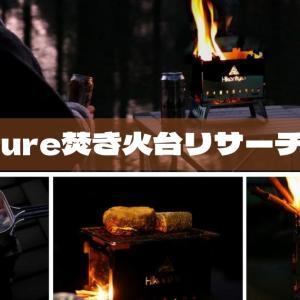 Hikenture焚き火台リサーチレビュー【キャンプギア】