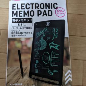 【さくさく捗る】ダイソーの電子メモパッドのレビュー・使い方