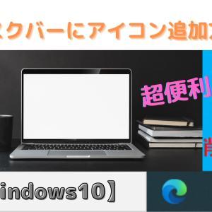 【Windows10】タスクバーにペイントアイコンピン留めでアプリをスムーズ起動!