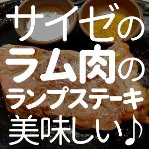 サイゼリヤのラム肉のランプステーキが美味しい