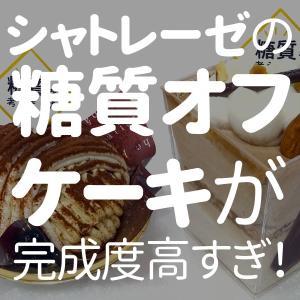 【糖質制限】シャトレーゼの糖質オフケーキが美味しい♪