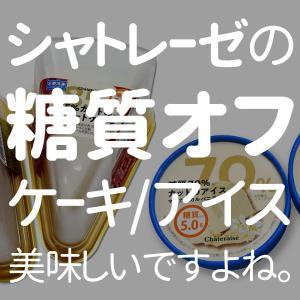【YouTube】シャトレーゼの糖質カットスイーツ美味しい!!