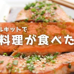 ミールキットで魚料理が食べられるサービス比較