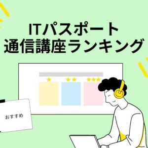 【2021年最新版】ITパスポートおすすめ通信講座ランキング厳選3選!