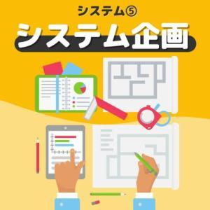 【システム企画】情報システム戦略と計画の立案~要件定義と調達!
