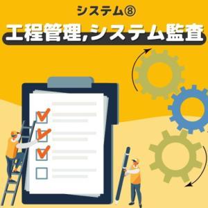 【工程管理・システム監査】アローダイアグラムの基礎~システムの調査基準!