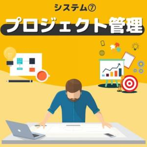 【プロジェクト管理】プロジェクトの基礎~マネジメント手法の種類!