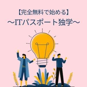 【完全無料】ITパスポートおすすめ独学サイト〜無料独学の手順を公開!