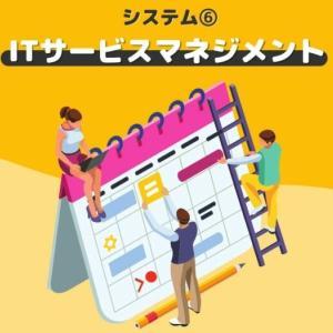 【ITサービスマネジメント】サポートの運用プロセスを徹底解説!