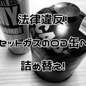 法律違反!カセットガス(CB缶)をOD缶に詰め替える方法!【キャンプの裏技】