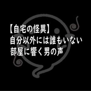 【実話】怪異の起こる家-誰もいない部屋に響く男の声