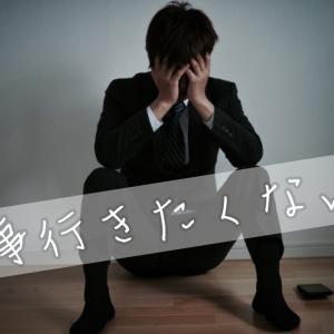 [仕事行きたくない][朝から憂鬱だ]そんな心の病みやストレスを解消するためには?