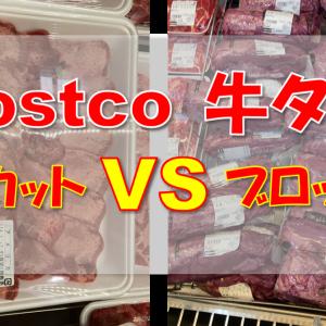 【Costco】カット牛タンとブロック牛タンを徹底比較!どっちがお得か説明します!